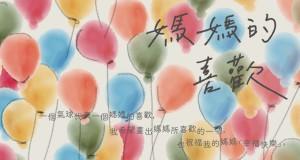 福智幸福列車「媽媽的喜歡」徵畫比賽得獎名單_國小高年級組