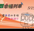 2016 福智幸福列車 !!! 出發了  !!!