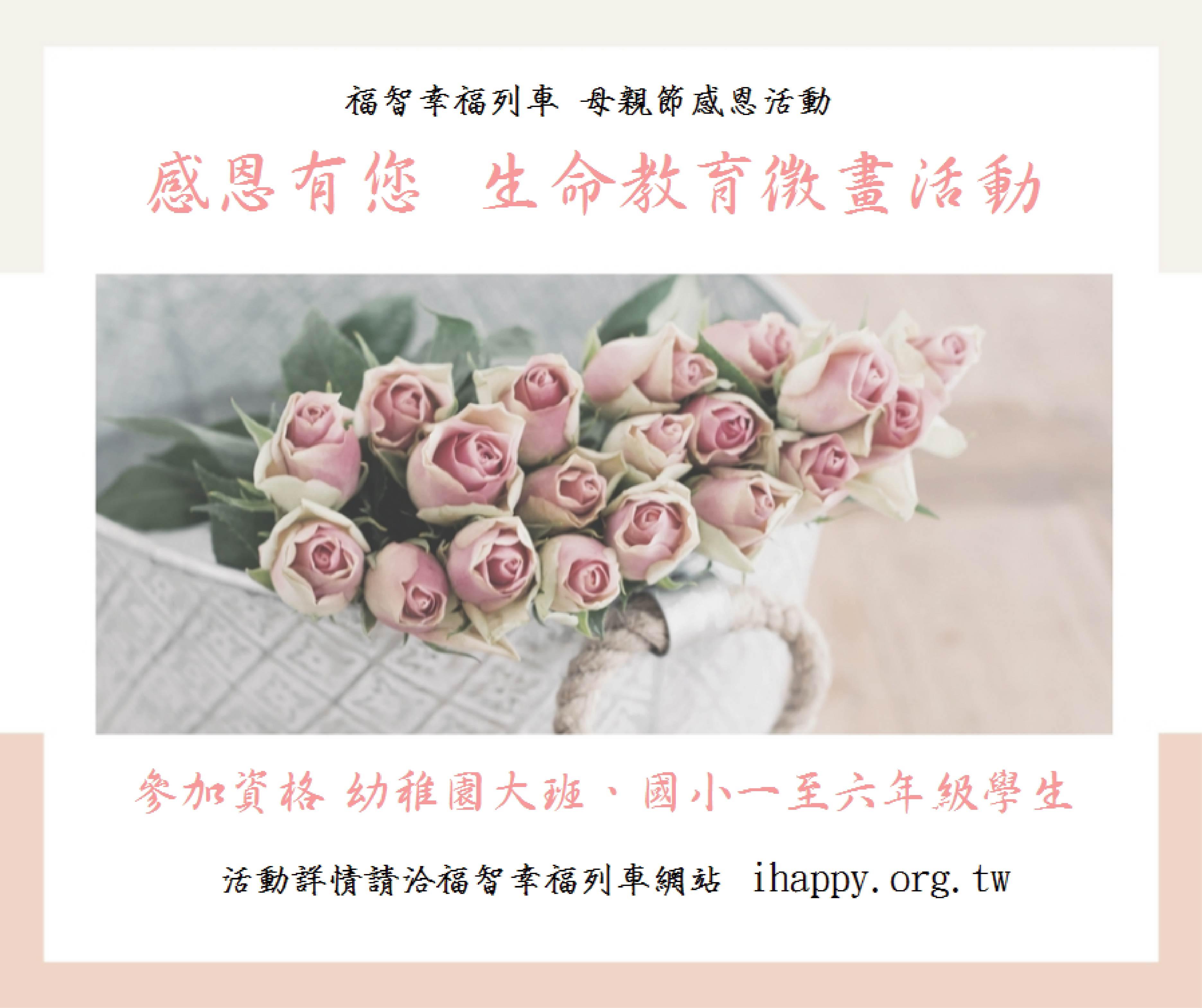 福智幸福列車「感恩有您」徵畫比賽得獎名單