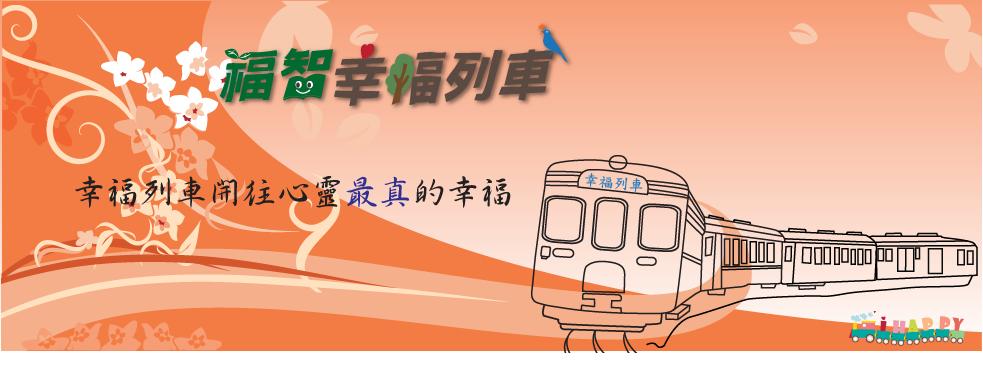 2017幸福列車 !! 遍地開花!!!
